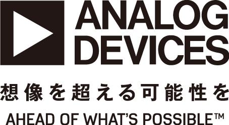 アナログ・デバイセズ株式会社